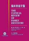 臨床家庭牙醫第二卷第二期:老人牙醫學專集