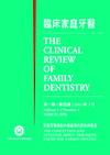 臨床家庭牙醫第一卷第四期:家庭牙醫師對外傷處理的認知與態度