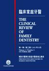 臨床家庭牙醫第一卷第三期:預防牙醫學在家庭牙醫顉域之應用專集