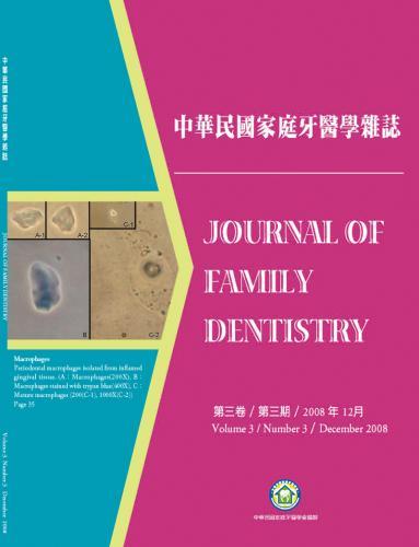 中華民國家庭牙醫學雜誌第三卷第三期