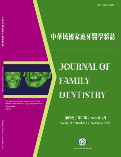 中華民國家庭牙醫學雜誌第四卷第二期