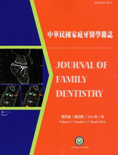 中華民國家庭牙醫學雜誌第四卷第四期