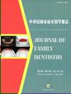 中華民國家庭牙醫學雜誌第六卷第一期