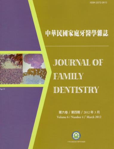 中華民國家庭牙醫學雜誌第六卷第四期