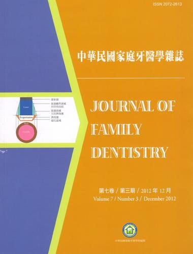 中華民國家庭牙醫學雜誌第七卷第三期