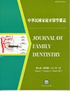 中華民國家庭牙醫學雜誌第七卷第四期