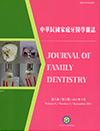 中華民國家庭牙醫學雜誌第八卷第二期
