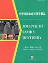 中華民國家庭牙醫學雜誌第八卷第四期