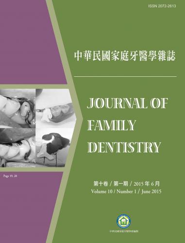 中華民國家庭牙醫學雜誌第十卷第一期