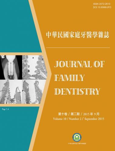 中華民國家庭牙醫學雜誌第十卷第二期