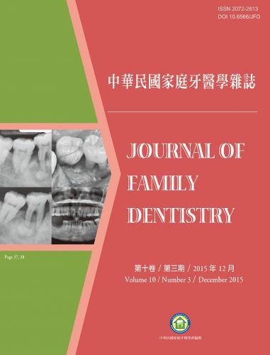 中華民國家庭牙醫學雜誌第十卷第三期