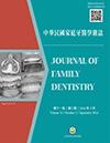 中華民國家庭牙醫學雜誌第十一卷第二期