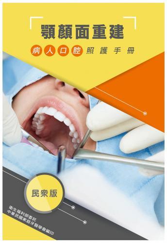 顎顏面重建病人口腔照護手冊(民眾版)
