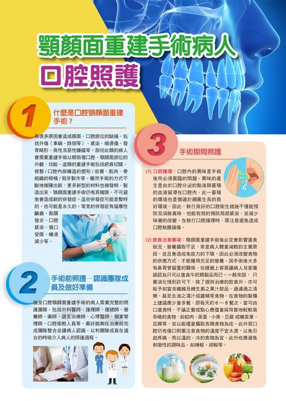 顎顏面重建病人口腔照護手冊(單張)